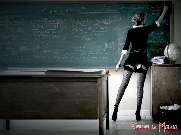 Якщо ваша дівчина вчителька